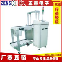 正思视觉 全自动上板机ZS-390AL smt自动上板机 非标定制