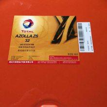 供应道达尔高品质抗磨液压油DZF 32,道达尔AZOLLA DZF 22 32清净型抗磨液压油