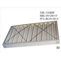 BKL初效板框式空气过滤器