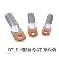 厂家直供 DTLB-500铜铝过渡接线端子爆炸焊 -永固集团-官网