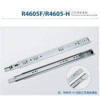 星徽厂家直销R4605F/R4605-H全拉出可拆式三节钢珠滑轨200—600mm衣柜橱柜文件柜