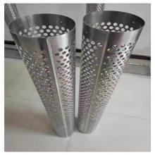 生产厂家过滤筒不锈钢冲孔网丝网加工 定做批发锥形法兰活性炭空气过滤筒
