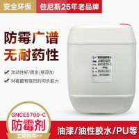 油性物质防霉专用油漆防霉剂GNCE5700-C