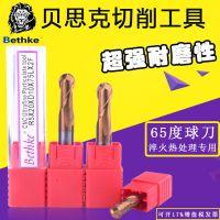 Bethke/贝思克 数控刀具 65度钨钢球头铣刀淬火热处理专用