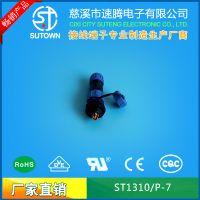 生产 防水连接器厂家 插头/插座 ST1310 7芯 5A 圆形 航空 溶接