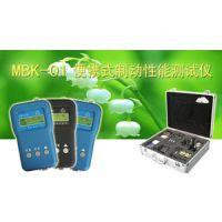 ZZ便携式制动性能测试仪 MBK-01(Ⅲ)