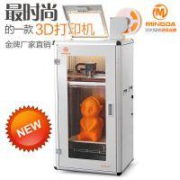 深圳洋明达MINGDA厂家直销高精度3D打印机陶瓷行业设计专用3D打印机