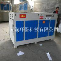 河北元润废气处理厂家 uv光解净化器 工业空气净化器