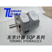 日本东京计器(东京美)单联叶片泵TOKIMEC SQP2-14-1B-18