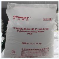 可熔性聚四氟乙烯(PFA)