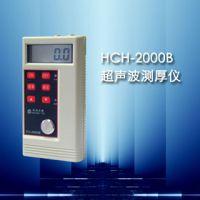 HCH-2000B超声波测厚仪-现货HCH-2000B
