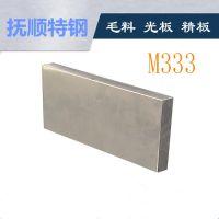 M333模具钢 优良的韧性 高硬度 优秀的导热性