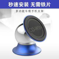 CO-WIN雍盛厂家货源懒人汽车车载仪表台磁性旋转手机导航支架座用品
