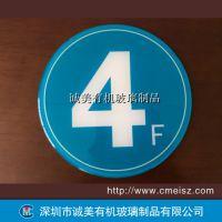 楼层牌 楼号牌 门牌号 亚克栋号牌 压克力单元牌 深圳有机玻璃标识牌订制