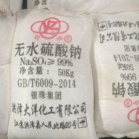 供应低价工业级无水硫酸钠