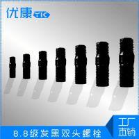 河北优康紧固件专业生产GB898高强度双头螺栓