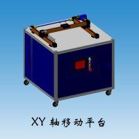 XY轴移动平台 电路板打印工作台