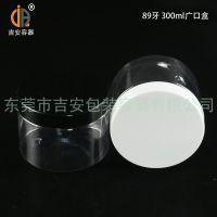 透明塑料罐 89牙300ml塑料瓶广口盒 300毫升包装pet圆罐 厂家直销