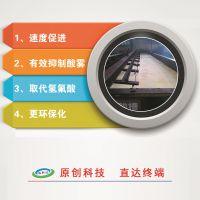 不锈钢酸洗抑雾剂B 酸雾抑制剂、不锈钢酸抑制剂