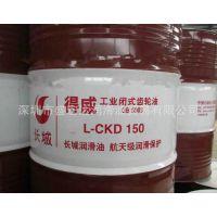 长城得威L-CKD150 重负荷工业闭式齿轮油、长城齿轮油150号