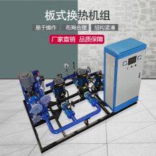 鑫溢 小区集中供暖地暖换热机组 工业纯钛板式换热器 图纸