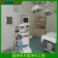 承接.超净手术室 手术室辅助用房净化安装工程.