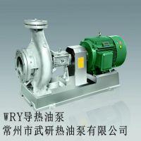 WRY200-150-400/55KW节能热油泵 常州武进热油循泵生产厂家直销 质量可靠