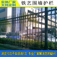 韶关学校外墙防护栏定制 佛山公园隔离栏杆现货 锌钢护栏