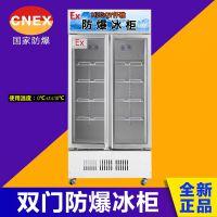 药品储藏防爆冰箱 化学试剂储存防爆冰箱