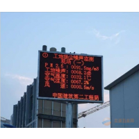 西安沐之荣环保局指定扬尘在线监测系统MR-YC