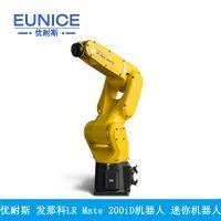 江阴优耐斯发那科LR MATE 200ID机器人 迷你机器人厂家直销