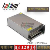 通天王 12V600W(50A)电源变压器LED电源