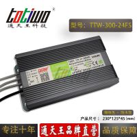 通天王24V12.5A(300W)咖啡色户外防水LED开关电源 IP67恒压直流