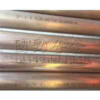 铜镍合金管 C70600冷凝管 中央空调冷凝管 电站汽轮机凝汽器用管