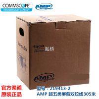 安普AMP网线安普超5类屏蔽双绞线 PVC防火 219413-2  正品原装