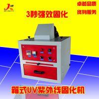 供应骏享GHXuv无影胶粘接抽屉式uv固化箱1kw紫外线实验uv固化烤箱特价