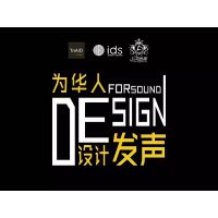 2017IDS国际设计先锋榜征稿启动,快来赢取拉菲德堡西班牙旅学基金!