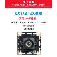 宽动态AR0130 摄像头模组可带IRCUT 红外监控130万像素高清免驱