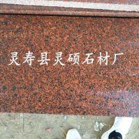 灵硕河北花岗岩贵妃红批发 兴县红石材 外墙干 装饰家居红色板
