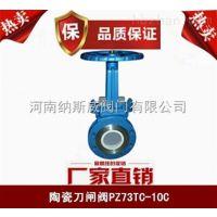 郑州PZ73TC陶瓷刀闸阀厂家,纳斯威陶瓷刀闸阀价格