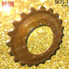 神钢SK75-3反铲钩机驱动轮18027299616 神钢75驱动齿