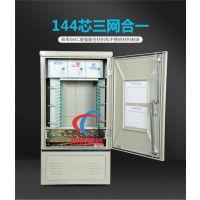 SMC144芯三网合一光缆交接箱《结构图 价格》