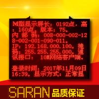 苏州飒然光电单色双色条屏点阵屏成品定制