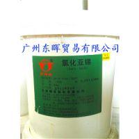 【现货供应】云锡牌氯化亚锡 高含量氯化亚锡