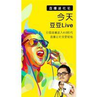 深圳巴达(图),豆豆直播娱乐视频,河北豆豆直播