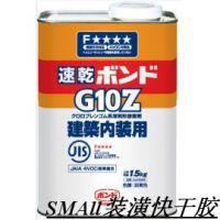 供应 KONISHI G10Z #43053 建築装潢快干胶