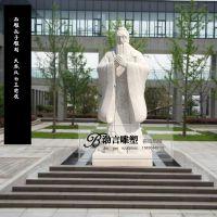 石雕汉白玉孔子雕像古代历史孔夫子老子人物雕塑校园景观文化人物摆件
