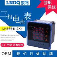 三相电能表 电度表 贴牌厂家 OEM代加工 乐鸟 计量柜用