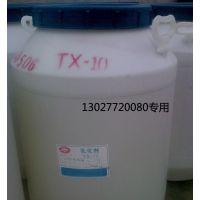 乳化剂OP-10价格/乳化剂TX-10/乳化剂NP-10