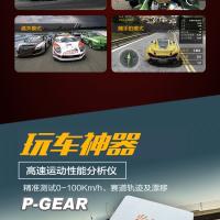 车涯P510APP汽车改装件,汽车改装玩家APP,pgear是做什么的